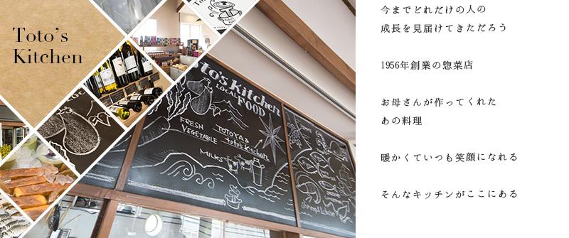 九十九里シーフードレストラン魚屋/toto's kitchen